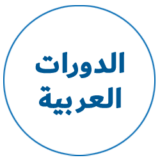 الدورات العربية - السلامة أولاً للخدمات الطبية